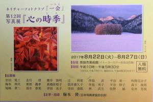 写真展17-71